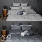 《50支紗》雙人加大床包兩用被套四件式【共4色】植棉-淺灰、深灰 100%精梳棉-麗塔寢飾-