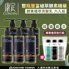 【6瓶超值組/ 贈送康定旅行3入組60ml】 CONTIN 康定 酵素植萃洗髮乳300ML/瓶 公司貨