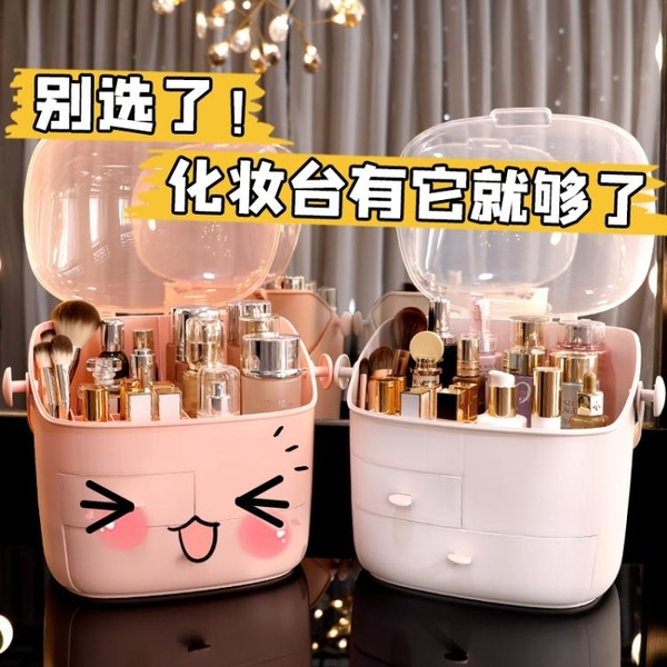 化妝品收納盒防塵家用大容量網紅便攜桌面梳妝台口紅護膚品置物架 「ATF艾瑞斯」