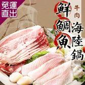 海鮮王 極鮮鯛魚海陸超值鍋(鮮鯛魚片+牛五花+3樣食材/4-6人份)【免運直出】