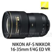 NIKON AF-S NIKKOR 16-35mm F4 G ED VR 贈$1000禮券 (24期0利率 免運 國祥公司貨) 廣角鏡頭 AFS F4G 變焦鏡頭