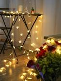 LED星星小彩燈閃燈串燈滿天星房間布置裝飾網紅燈臥室浪漫少女心