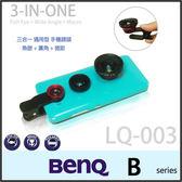 ★超廣角+魚眼+微距Lieqi LQ-003通用手機鏡頭/BENQ B50/B502/B505/B506