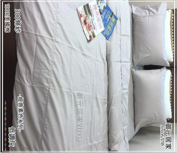 高級美國棉˙【薄被套+薄床包組】6*7尺(雙人特大)素色混搭魅力『低調灰』/MIT【御元居家】