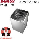 【SANLUX三洋】12KG DD直流變頻超音波直立式洗衣機 ASW-120DVB 含基本安裝 免運費