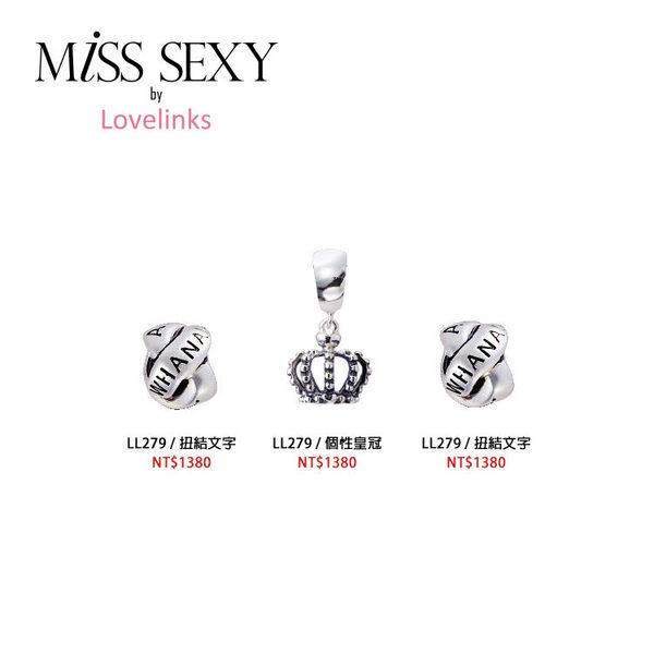 【Lovelinks】LS039 / 扭結皇冠串珠手環 - 六件特惠組(串飾三個+固定扣二個+手鍊一條)