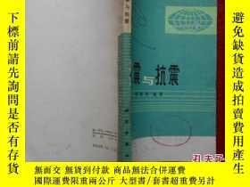 二手書博民逛書店罕見地震與抗震Y155211 謝毓壽 編著 科學出版社 出版19