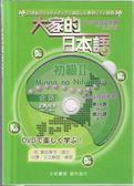 (二手書)大家的日本語初級II 會話DVD