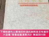 二手書博民逛書店罕見江西省誌·江西省勞改勞教誌Y260873 本書編委會 江西省新聞出版局 出版19