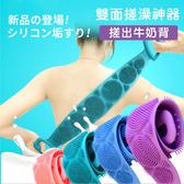 矽膠搓澡搓泥搓背洗澡巾 現貨