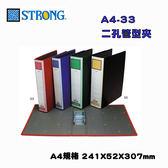 ※自強 STRONG※【管型夾】A4 33 二孔管型夾 檔案夾 拱型夾 兩孔夾 管型夾