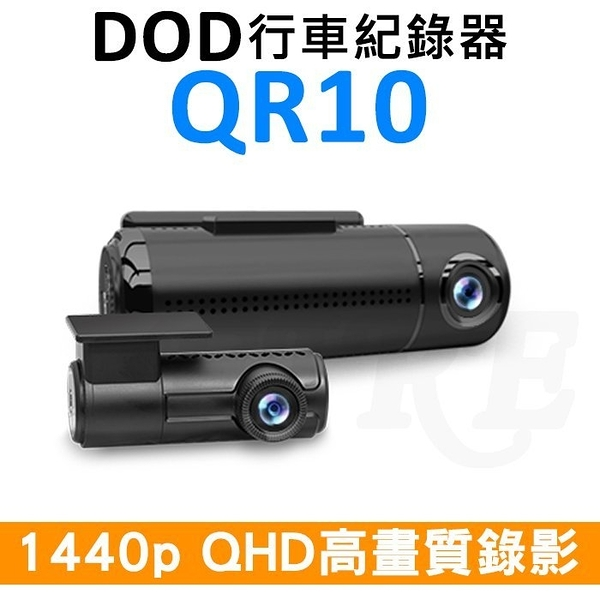 【原廠公司貨 贈32G】DOD QR10 前後雙錄 雙鏡頭 行車記錄器 WIFI功能 1440P WDR寬動態
