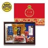 《免運》【黑橋牌】享口福海陸三饗免運禮盒-芝麻脆片肉乾+BBQ紐奧良條子肉乾+香酥小魚
