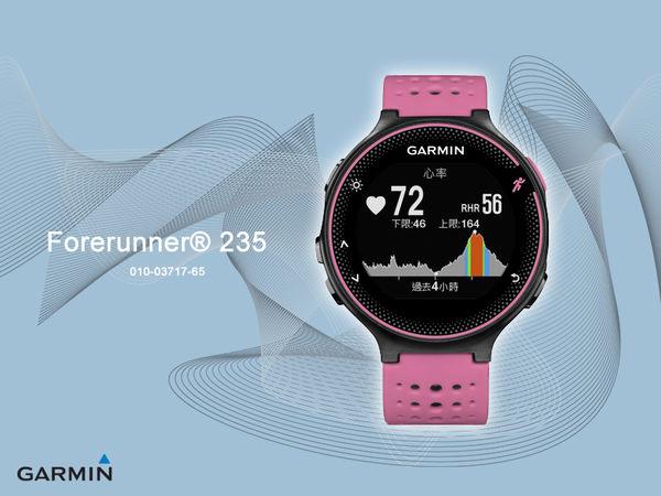 【時間道】GARMIN Forerunner 235-現貨- 贈鋼化防爆膜 GPS腕式心率跑錶(魅力粉)免運費