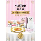 【培菓寵物48H出貨】貓倍麗極品禮盒開胃精饌禮盒 (極上餐包*3 + 極品湯包*3 )(口味隨機)