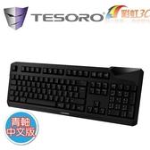 TESORO 鐵修羅杜蘭朵劍 G1N 電競機械鍵盤/青軸