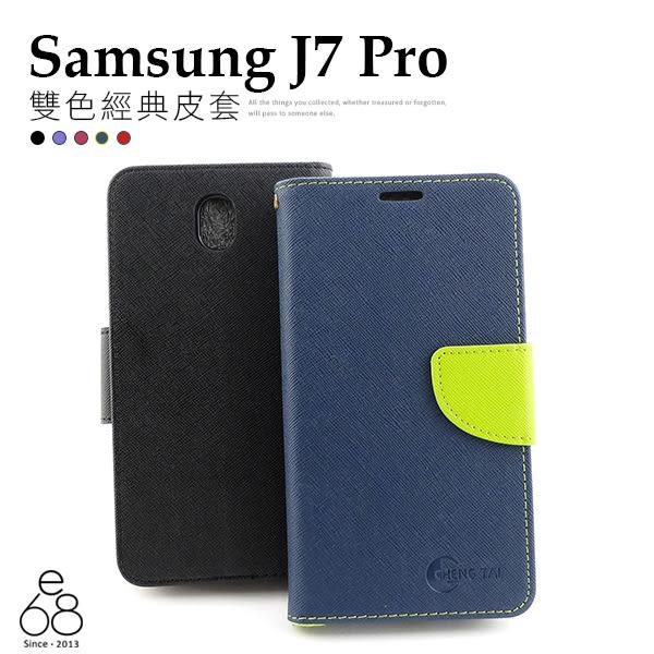 E68精品館 經典款 雙色 皮套 三星 J7 Pro SM-J730GM/DS 5.5吋 手機殼 支架 翻蓋 掀蓋 卡片 可立