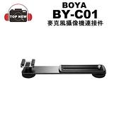 BOYA 博雅 麥克風攝像機連接件 BY-C01 攝影機 麥克風 連接底板 鋁合金 台南上新