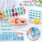【南紡購物中心】【家適帝】硅膠單顆取按壓式附蓋製冰盒 (4入)