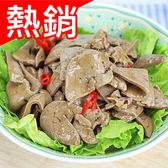 佳佳麻油粉肝1包(1KG/包)【愛買冷凍】