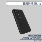 【DEVEILCASE】ASUS ZenFone 6 ZS630KL 惡魔防摔殼Lite 手機殼 保護殼 保護套