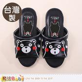 兒童室內拖鞋 台灣製熊本熊授權正版 魔法Baby