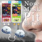 Nose Mask Pit Super隱...