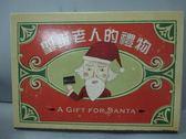 【書寶二手書T3/短篇_JML】聖誕老人的禮物_合輯