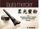 laura Mercier 柔光透明蜜粉 出油 粧前乳 水凝霜 持久 定妝 零毛孔 無瑕 修飾