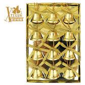 【派對造型服/道具】聖誕節裝飾-2.2cm金色鐘12入 Z0531100