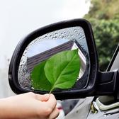 汽車後視鏡防雨貼膜反光鏡倒車鏡防水膜