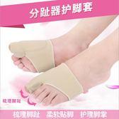 大拇指矯正器日夜用矯形帶成人可穿鞋女士大腳骨拇外翻分趾器【快速出貨】