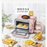 電烤箱迷你小型家用早餐機全自動多功能三合一電器YYP ciyo 黛雅