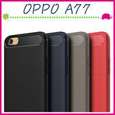 OPPO A77 5.5吋 拉絲紋背蓋 矽膠手機殼 防指紋保護套 全包邊手機套 保護殼 軟硬組合後殼