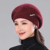 媽媽帽 冬季中老年人帽子女冬中年媽媽針織帽時尚韓版兔毛線帽帽子貝雷帽 【免運】