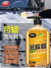 車蠟 汽車洗車液水蠟泡沫上光鍍膜強力去污帶蠟專用清洗劑黑色白車正品 韓菲兒