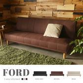 預購預計8/27有貨-沙發 沙發床 日本人氣款 FORD弗德日式簡約布質沙發床(咖啡/三色)【H&D DESIGN】