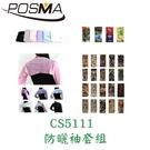 POSMA 防曬袖套組(冰涼袖套6件 冰涼披肩 7件 成人紋身袖套20件 兒童卡通袖套 10件) CS5111