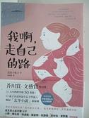 【書寶二手書T4/翻譯小說_B5I】我啊,走自己的路_若竹千佐子,  林佩瑾