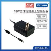 明緯 18W全球認證桌上型變壓器(GST18U24-P1J)