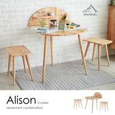 【馬來西亞Shen shan木作】Alison艾利森木作簡約系列一桌二凳/H&D東稻家居