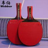 乒乓球拍韋伯三星2只裝乒乓球拍橫直單雙拍兒童初學者學生訓練比賽用拍3星  維多