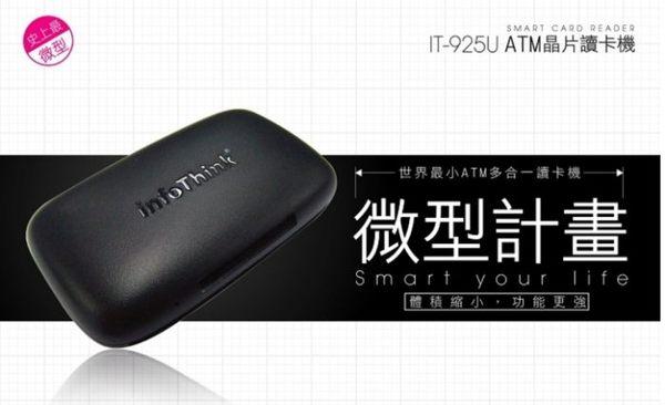 IT-925U ATM多合一讀卡機 自然人憑證 晶片讀卡機 SD記憶卡讀卡機 InfoThink 訊想科技