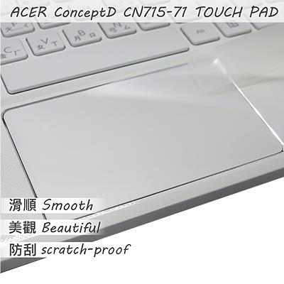 【Ezstick】ACER ConceptD CN715-71 TOUCH PAD 觸控板 保護貼