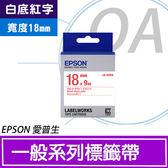 【高士資訊】EPSON 18mm LK-5WRN 白底紅字 原廠 盒裝 防水 標籤帶