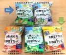 小饅頭**Pigeon貝親 小魚/蔬菜 仙貝系列&點心系列(5種口味)