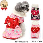 【PET PARADISE 寵物精品】PET PARADISE 2020年新春和服粉 (4S/DSS/SS/DS/S) 春季新品 寵物衣服