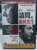 挖寶二手片-P12-041-正版DVD*電影【請問總統先生】-法蘭克藍吉拉 麥可辛 凱文貝肯 蕾貝卡霍爾