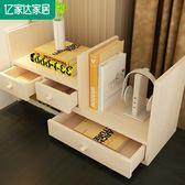 618好康又一發書架簡易桌面置物架簡約現代小書架創意辦公桌收納展示架子WY