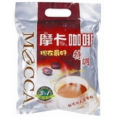 摩卡MOCCA現在最好-3合1咖啡隨身包-特調16gx30入/袋【愛買】
